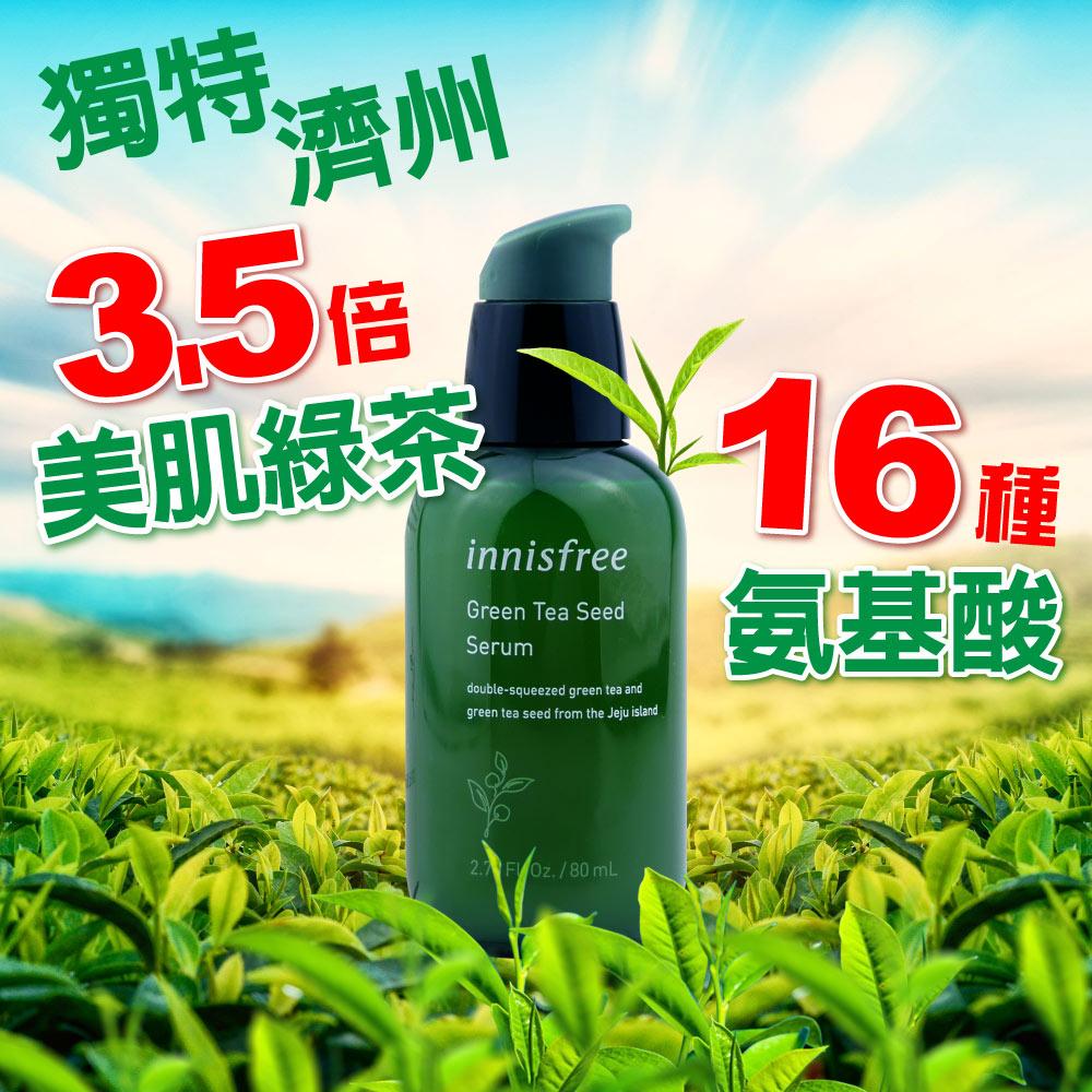 韓國Innisfree綠茶籽精華保濕精華液悅詩風吟80ml