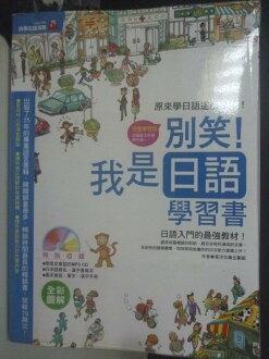 【書寶二手書T8/語言學習_WDM】別笑!我是日語學習書_東洋文庫