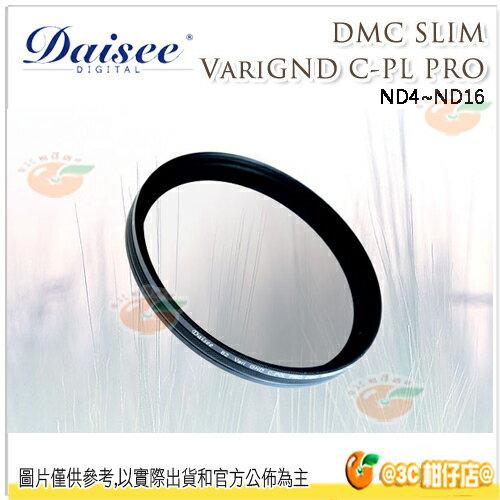 送濾鏡袋 免運 Daisee DMC SLIM VariGND C-PL PRO CPL 77mm 77 灰色半面漸層減光偏光鏡 澄翰公司貨