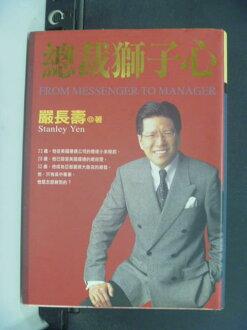 【書寶二手書T8/財經企管_GFI】總裁獅子心:嚴長壽的工作哲學_嚴長壽