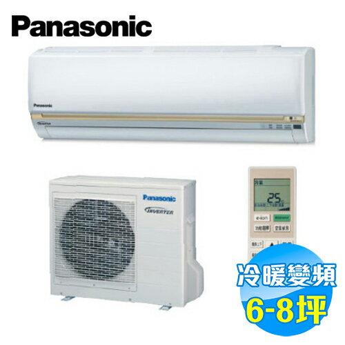 國際 Panasonic 冷暖變頻 一對一分離式冷氣 LJ系列 CS-LJ50VA2 / CU-LJ50HA2