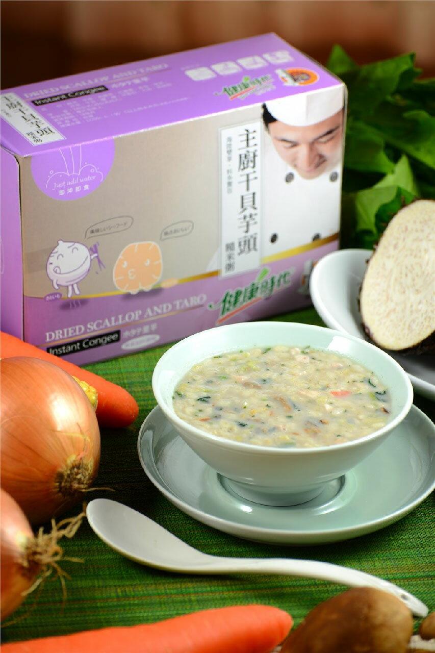 [名廚美饌]主廚干貝芋頭糙米粥(6入/盒) X 2