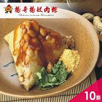 端午節粽子-北部粽推薦到《好客-楊哥楊嫂肉粽》月桃葉菜粽(素)(10顆/包)(免運商品)_A052006就在好客HAOKE推薦端午節粽子-北部粽