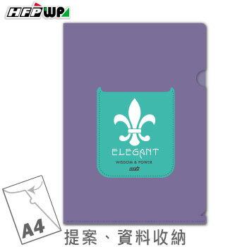HFPWP 檔案分類管理.資料隱私 設計師精品L夾文件套 底部超音波加強 E310CEL5 台灣製 68折/ 個