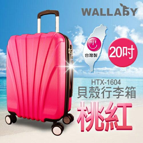 WALLABY 袋鼠牌★ 20吋 台灣製 100%PC 貝殼行李箱 桃紅色 HTX-1604-20KR