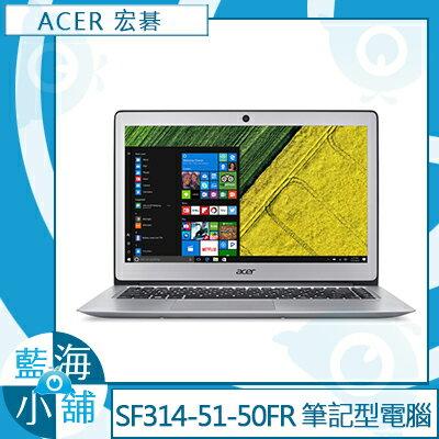 ACER 宏碁 Swift 3 SF314-51-50FR 閃耀銀  14吋 筆記型電腦 (i5-6200U/8GB DDR4/256GB SSD/W10/FHD)