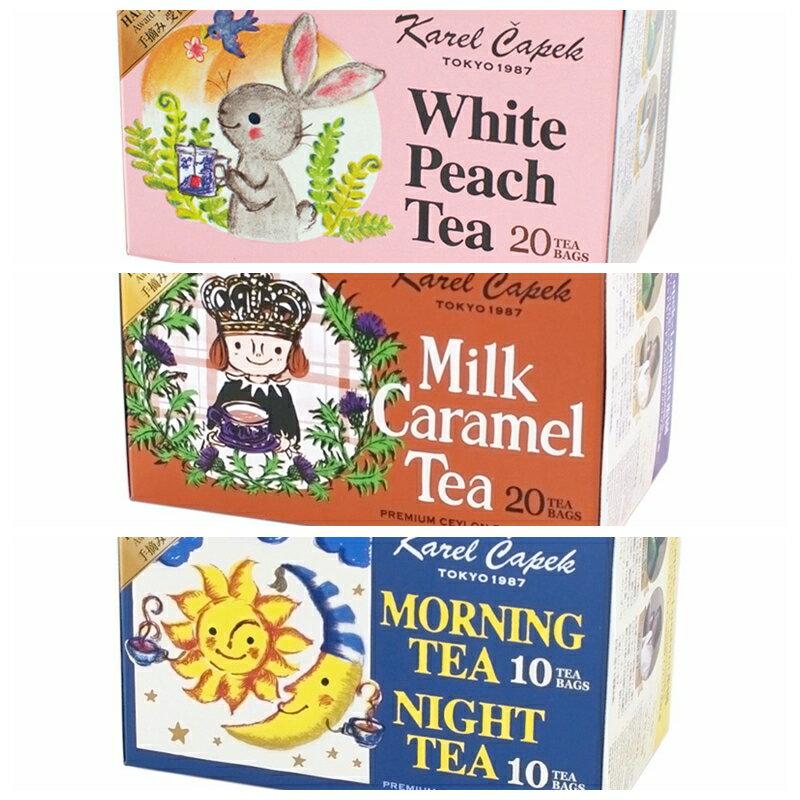 【卡雷爾恰佩克Karel Capek 】焦糖奶茶 / 白桃茶 / 早晚茶 20入茶包組 三選一 9