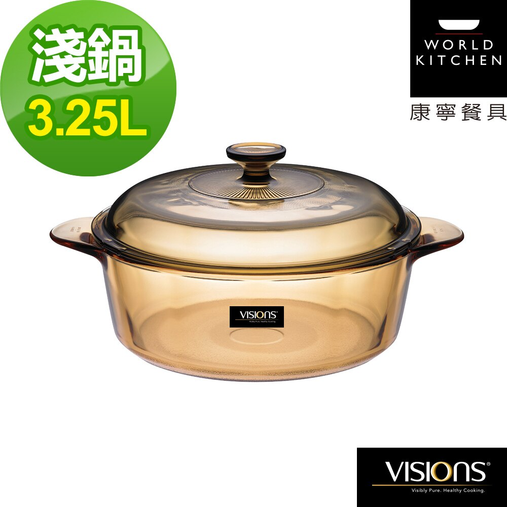美國康寧 晶彩透明鍋雙耳-3.2L