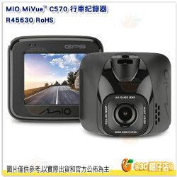 MIO C570 行車紀錄器 公司貨 SONY感光元件 F1.8光圈 GPS 140度廣角鏡頭 BSMI