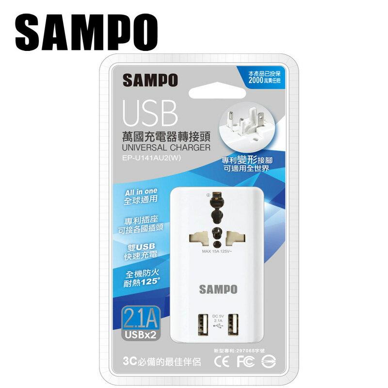 SAMPO 聲寶 萬用轉接頭 USB萬國充電器轉接頭 有黑白兩色可選擇 #EP-U141AU2