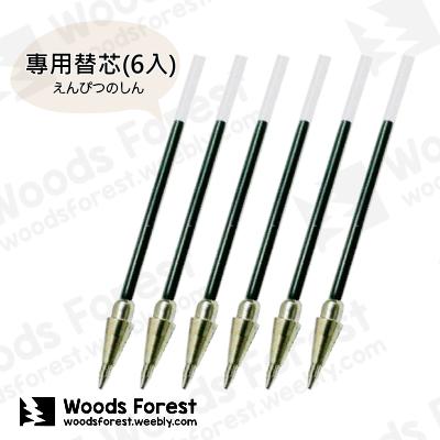 木雕森林 Woods Forest - 手工木雕筆專用筆芯 6支裝 (WF-RF-1)