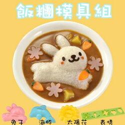 ★飯糰模具組-可愛創意造型兔子海豚太陽花表情廚房用品(4款一組)73pp163【獨家進口】【米蘭精品】