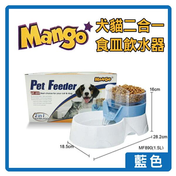 力奇寵物網路商店:【力奇】Mango犬貓二合一食皿飲水器-藍色(MF890)-740元>限1個可超取(L123B06)