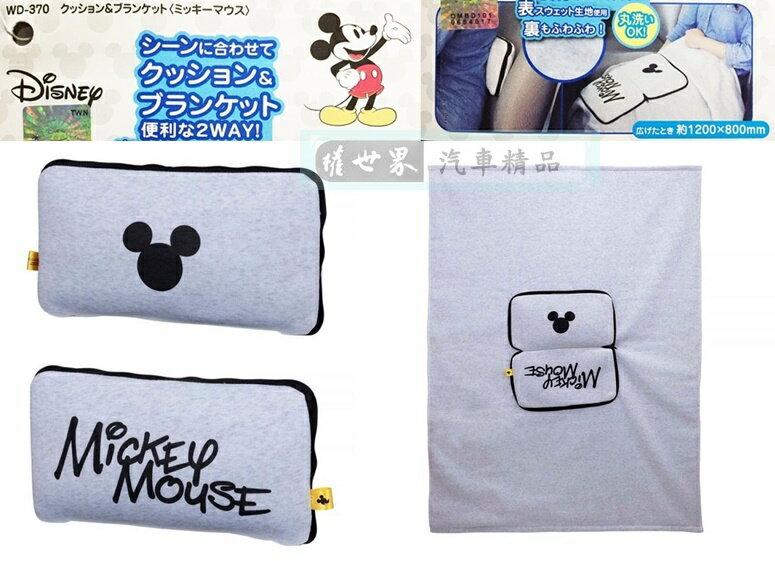 權世界@汽車用品 日本 NAPOLEX Disney 米奇棉被抱枕 冷氣毯/抱枕/午安枕/腰背靠墊 WD-370