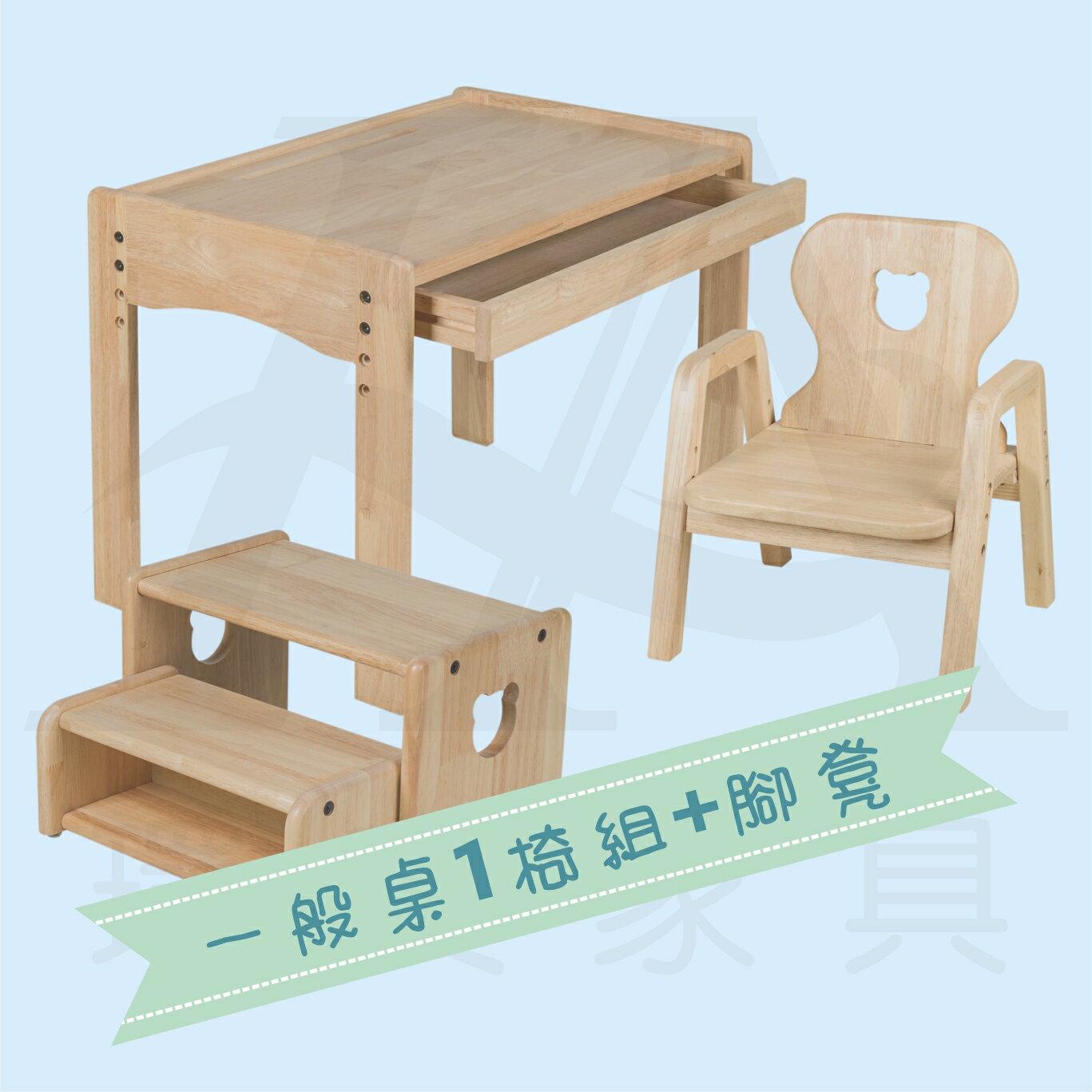 環安家具-★樂天專屬★幼兒成長桌1椅組+多功能輔助腳凳合購套組優惠購