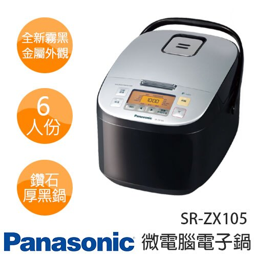 Panasonic 國際牌 SR~ZX105 6人份微電腦電子鍋