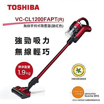 CP值超高*原裝進口【東芝TOSHIBA】《VC-CL1200FAPT》 手持無限除塵蹣吸塵器 鮮豔紅