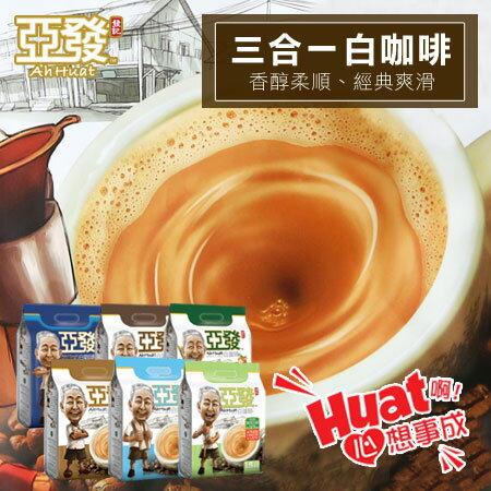 馬來西亞 亞發 三合一白咖啡 (15支) 白咖啡 咖啡 沖泡飲品 飲品 三合一 速溶咖啡 條裝 金牌咖啡【N102655】