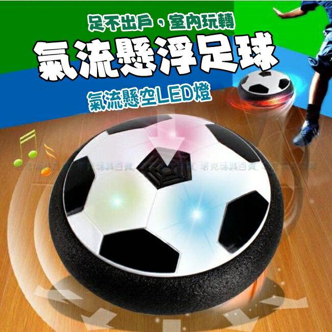 LED 漂浮足球 懸浮足球 足球玩具 氣壓足球 室內足球 不傷地板 不傷腳 世界盃足球【塔克】