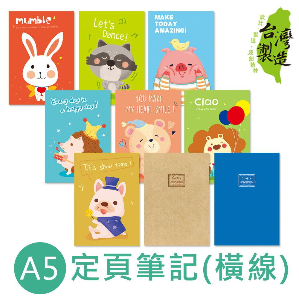 珠友 SS-10029 A5/25K 橫線定頁筆記本/記事本/可愛本子(A154-A162)/22張