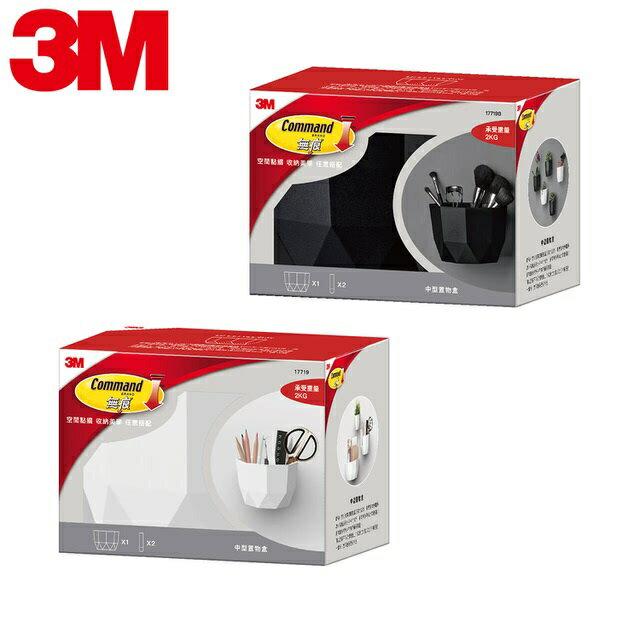 【3M】官方現貨 無痕 LIFESTYLE 中型置物盒 兩色可選 17719