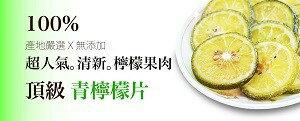 【大連食品】青檸檬圓片 (220G/包)