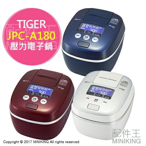 【配件王】日本代購 TIGER 虎牌 JPC-A180 電子鍋 IH壓力鍋電子鍋 九層厚釜 十人份 另 JPC-A100