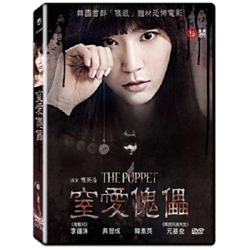 窒愛傀儡DVD李鐘洙具智成-未滿18歲禁止購買
