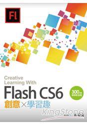 Flash CS6 創意學習趣