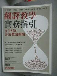 【書寶二手書T7/大學教育_ZCL】翻譯教學實務指引-從15份專業教案開始_廖柏森、林俊宏、丘羽先