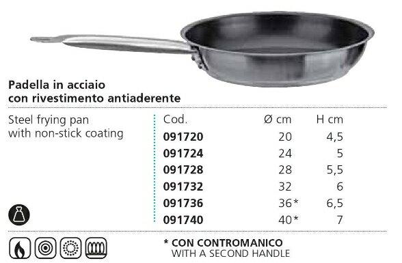 PIAZZA不銹鋼(不沾)單柄煎鍋20*4.5