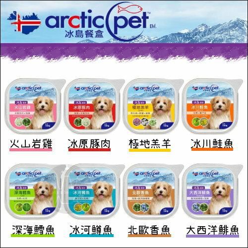 〈一箱24罐〉arcticpet冰島餐盒[犬用,8種口味,100g]