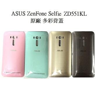 【贈手機擦拭布】ASUS Zenfone Selfie ZD551KL 原廠 多彩背蓋 (ZD551KL適用)【葳豐數位商城】