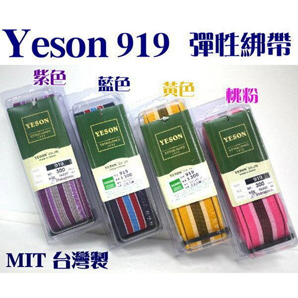 【加賀皮件】Yeson台灣製造 彈性材質 全尺寸適用行李箱綁帶 束帶【919】