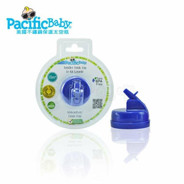 Pacific Baby 兒童水壺蓋/藍【六甲媽咪】