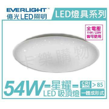 EVERLIGHT億光 LED 星耀 54W 10段調光調色溫 全電壓 吸頂燈  EV430016