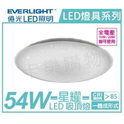 EVERLIGHT億光 LED 星耀 54W 10段調光調色溫 全電壓 吸頂燈 _ EV430016