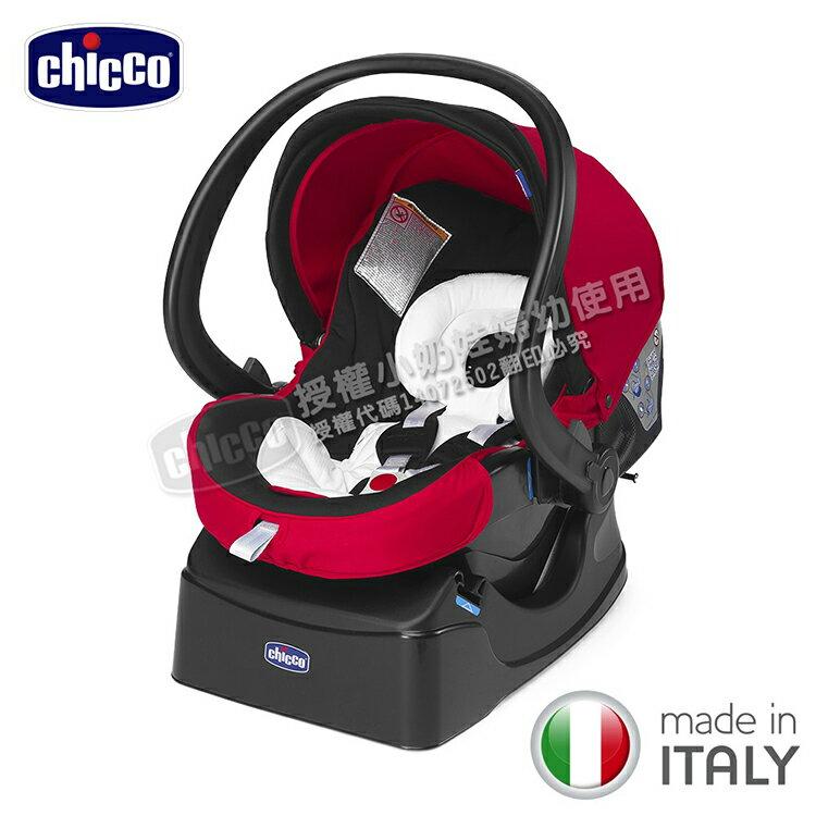 Chicco - Auto-Fix Fast 手提汽座 提籃汽座  帥氣紅