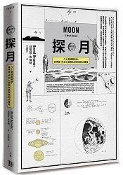 探月:八十張插圖背後,從神話、科幻小說到太空探索的大驚奇