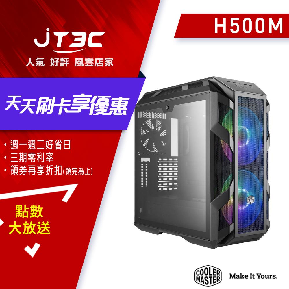 Cooler Master 酷碼 MasterCase H500M 電競電腦機殼《熱賣;請先洽詢庫存》