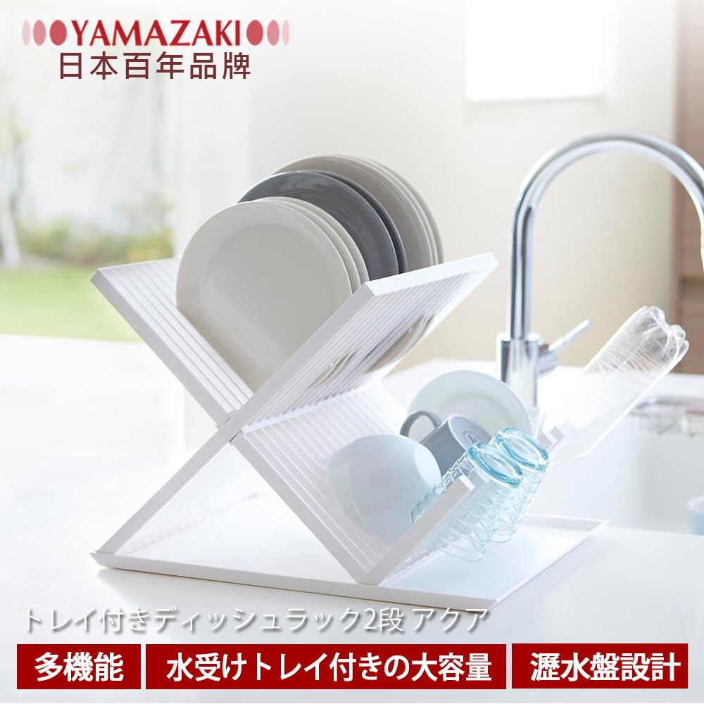 【YAMAZAKI】AQUA全能X型瀝水架-白/綠/紅★置物架/多功能收納/廚房用品/居家收納 1
