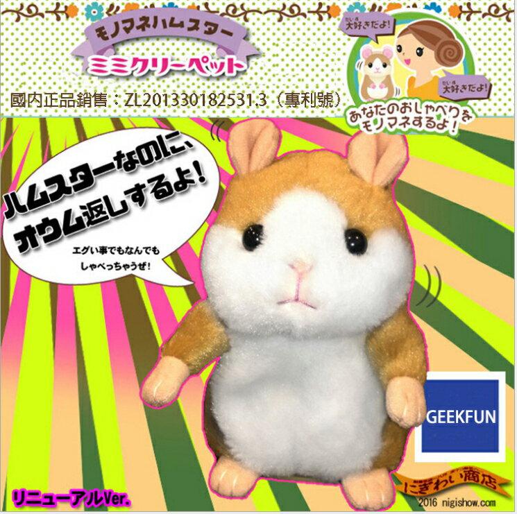 倉鼠錄音會學人說話 倉鼠原版會學人說話的倉鼠錄音鼠田鼠聖誕節交換禮物智能毛絨玩具公仔