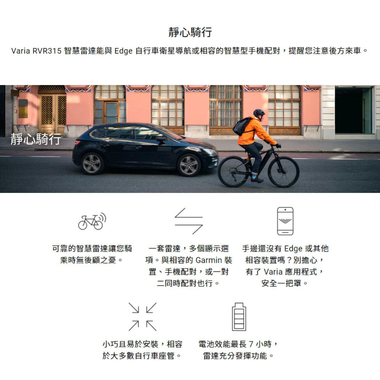 《飛翔無線3C》GARMIN Varia RVR315 自行車自慧雷達│公司貨│靜心騎行 安全感測 多重配對