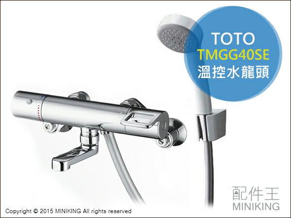 【配件王】TOTO TMGG40SE 可溫控 恆溫 浴室水龍頭 淋浴龍頭 蓮蓬頭 溫控水龍頭 水龍頭 花灑