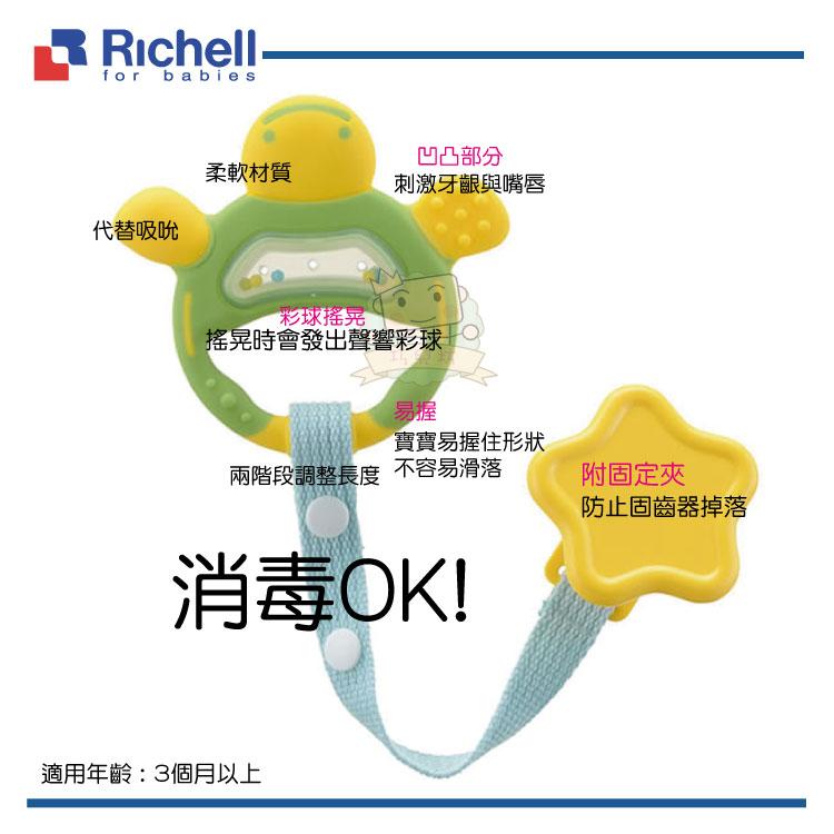 【大成婦嬰】Richell 利其爾 烏龜固齒器50341【附固定夾】 3個月以上適用 附收納盒 0