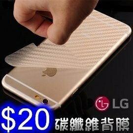 碳纖維背膜 LG G6超薄半透明手機背膜 防磨防刮貼膜