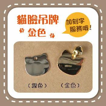 【力奇】貓臉吊牌(加刻字服務-金色)-140元>可超取(K372A01) 0