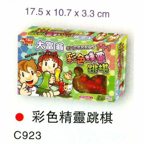 C923 彩色精靈跳棋 大富翁