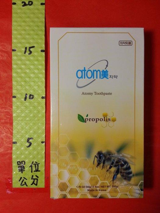 艾多美 牙膏 50g*4支入#atom美