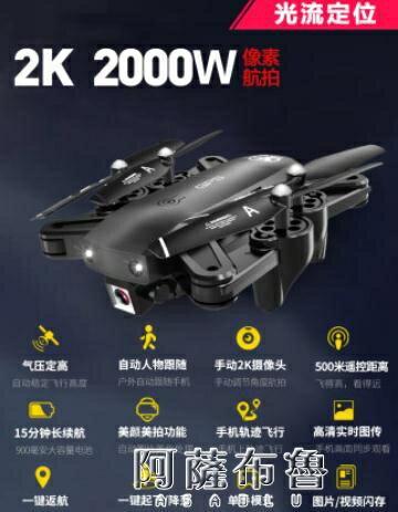 無人機 GPS無人機航拍器高清專業飛行器航模遙